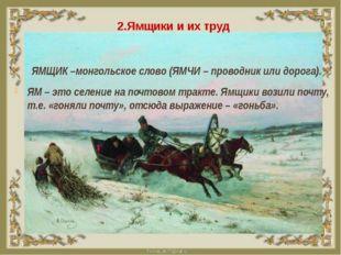 2.Ямщики и их труд ЯМЩИК –монгольское слово (ЯМЧИ – проводник или дорога). ЯМ