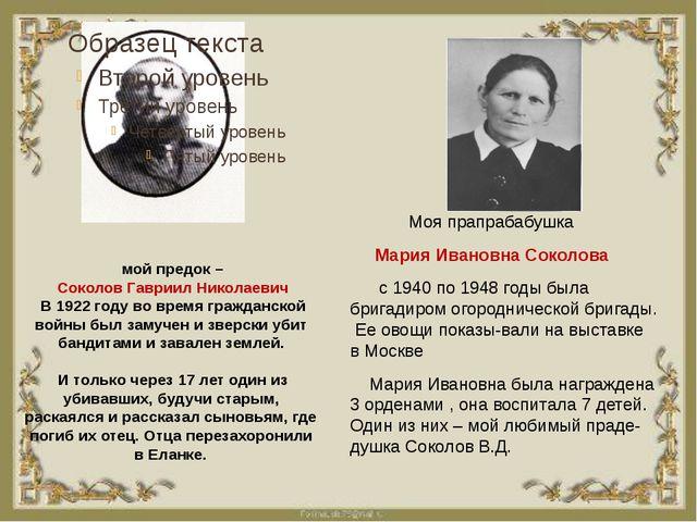 мой предок – Соколов Гавриил Николаевич В 1922 году во время гражданской вой...