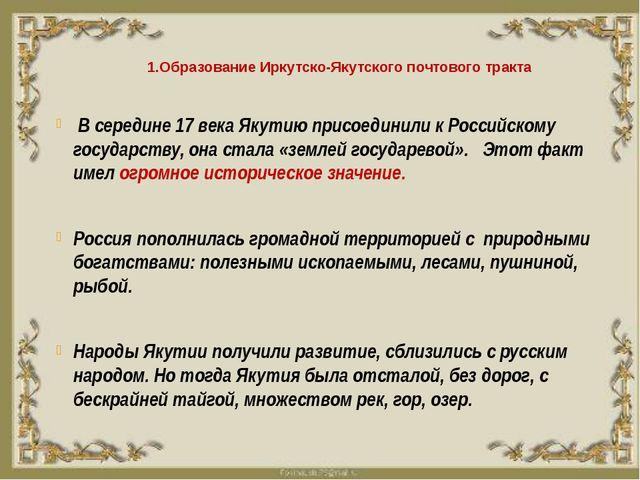 1.Образование Иркутско-Якутского почтового тракта В середине 17 века Якутию...