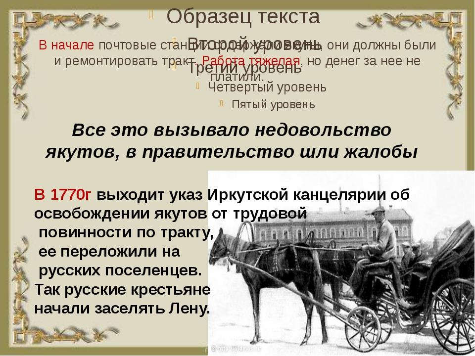 В начале почтовые станции содержали якуты, они должны были и ремонтировать тр...