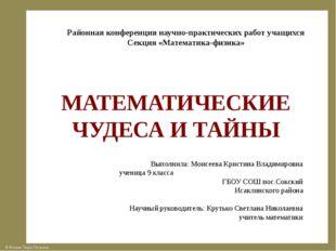 Районная конференция научно-практических работ учащихся Секция «Математика-фи