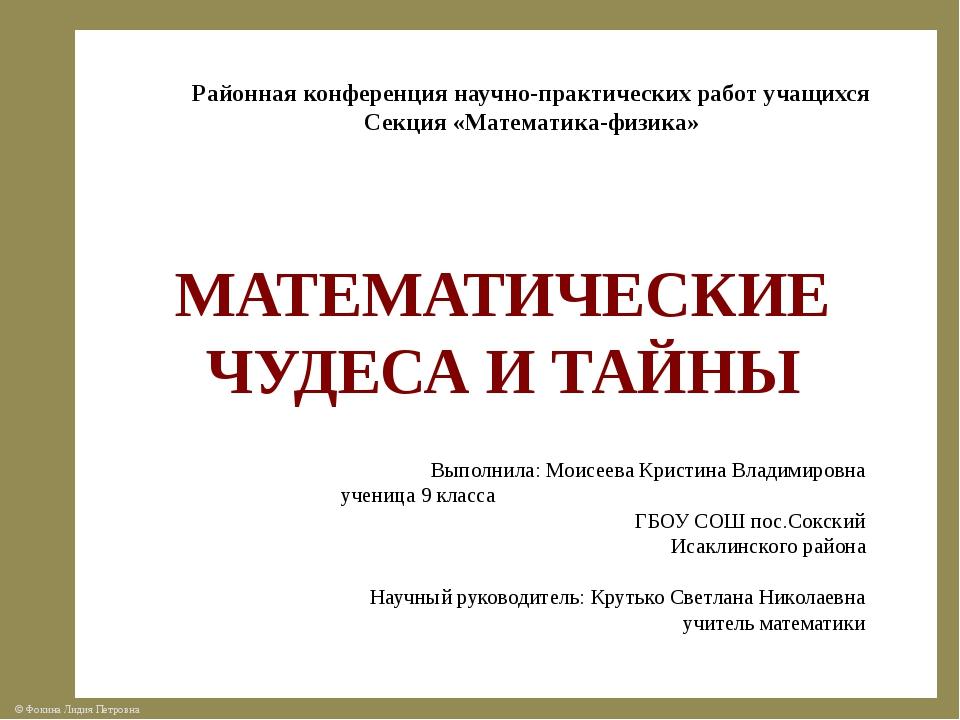 Районная конференция научно-практических работ учащихся Секция «Математика-фи...