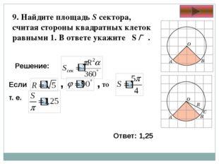 9. Найдите площадь S сектора, считая стороны квадратных клеток равными 1. В о