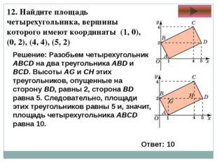 12. Найдите площадь четырехугольника, вершины которого имеют координаты (1, 0
