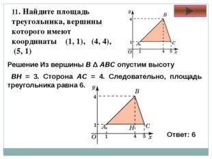 11. Найдите площадь треугольника, вершины которого имеют координаты (1, 1),