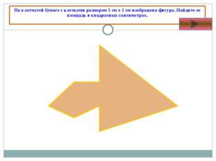На клетчатой бумаге с клетками размером 1 см х 1 см изображена фигура. Найдит
