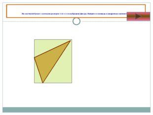 На клетчатой бумаге с клетками размером 1 см х 1 см изображена фигура. Найди
