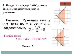 1. Найдите площадь ΔABC, считая стороны квадратных клеток равными 1 Формула П