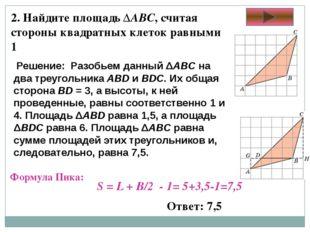 2. Найдите площадь ΔABC, считая стороны квадратных клеток равными 1 Ответ: 7,