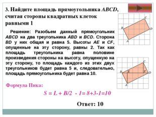 3. Найдите площадь прямоугольника ABCD, считая стороны квадратных клеток равн
