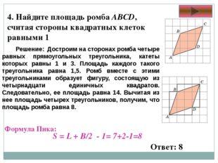 4. Найдите площадь ромба ABCD, считая стороны квадратных клеток равными 1 Отв