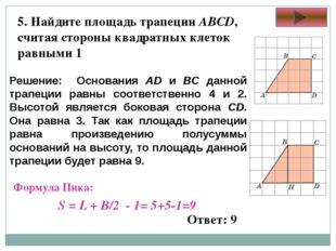 5. Найдите площадь трапеции ABCD, считая стороны квадратных клеток равными 1