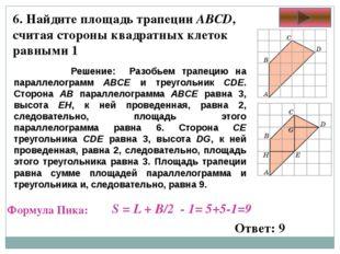 6. Найдите площадь трапеции ABCD, считая стороны квадратных клеток равными 1