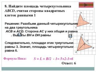 8. Найдите площадь четырехугольника ABCD, считая стороны квадратных клеток ра