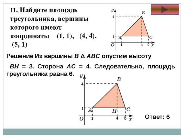 11. Найдите площадь треугольника, вершины которого имеют координаты (1, 1),...