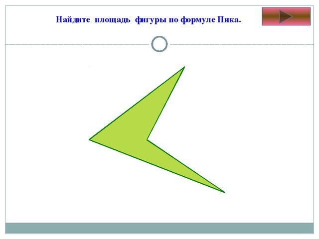 Найдите площадь фигуры по формуле Пика.