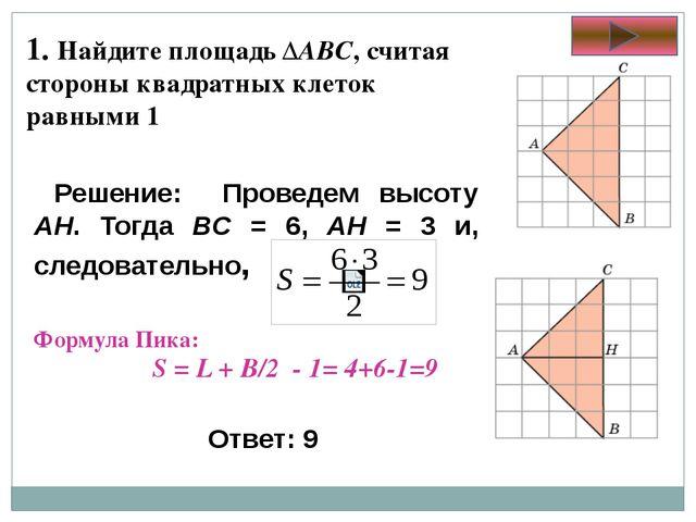 1. Найдите площадь ΔABC, считая стороны квадратных клеток равными 1 Формула П...