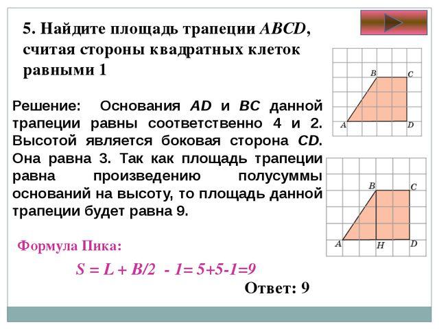 5. Найдите площадь трапеции ABCD, считая стороны квадратных клеток равными 1...