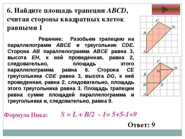 6. Найдите площадь трапеции ABCD, считая стороны квадратных клеток равными 1...