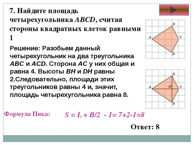 7. Найдите площадь четырехугольника ABCD, считая стороны квадратных клеток ра...