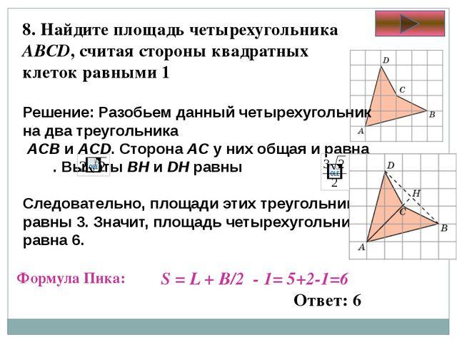 8. Найдите площадь четырехугольника ABCD, считая стороны квадратных клеток ра...