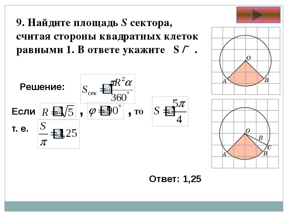 9. Найдите площадь S сектора, считая стороны квадратных клеток равными 1. В о...