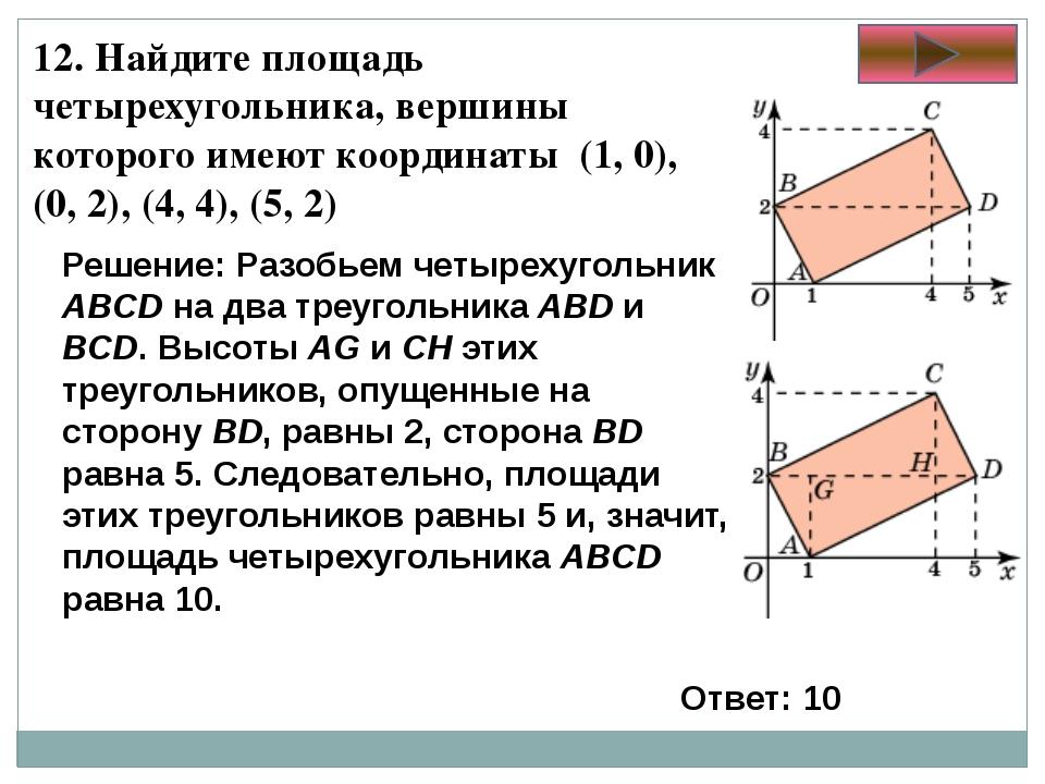 12. Найдите площадь четырехугольника, вершины которого имеют координаты (1, 0...