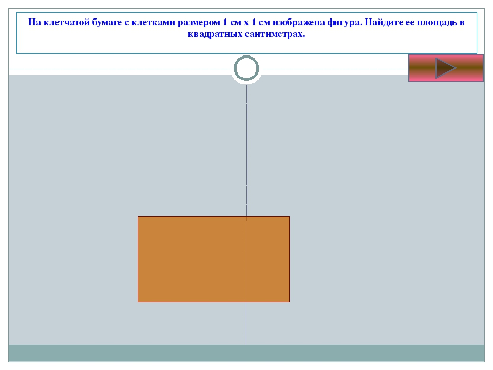 На клетчатой бумаге с клетками размером 1 см х 1 см изображена фигура. Найдит...