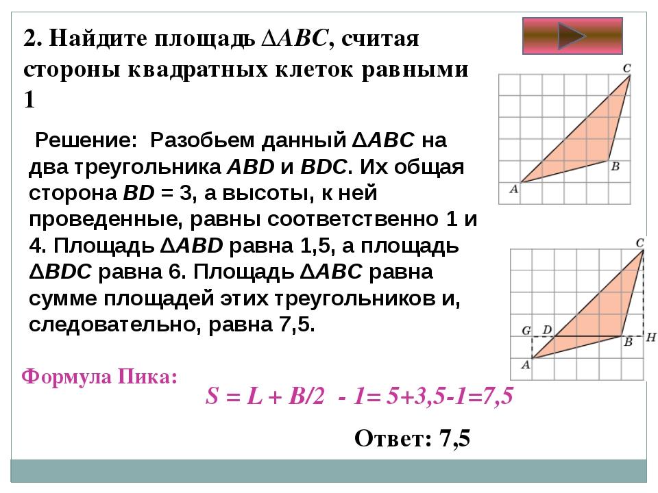 2. Найдите площадь ΔABC, считая стороны квадратных клеток равными 1 Ответ: 7,...