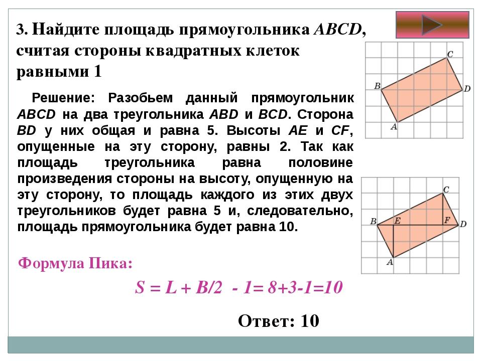 3. Найдите площадь прямоугольника ABCD, считая стороны квадратных клеток равн...