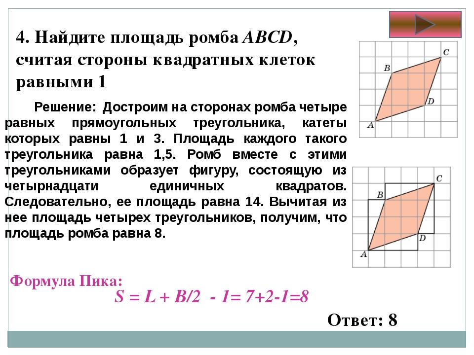 4. Найдите площадь ромба ABCD, считая стороны квадратных клеток равными 1 Отв...