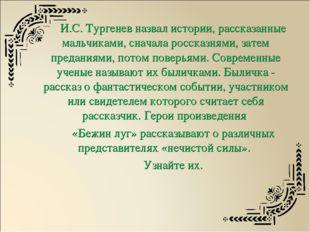 И.С. Тургенев назвал истории, рассказанные мальчиками, сначала россказнями, з