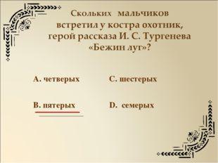 А. четверых С. шестерых В. пятерых D. семерых