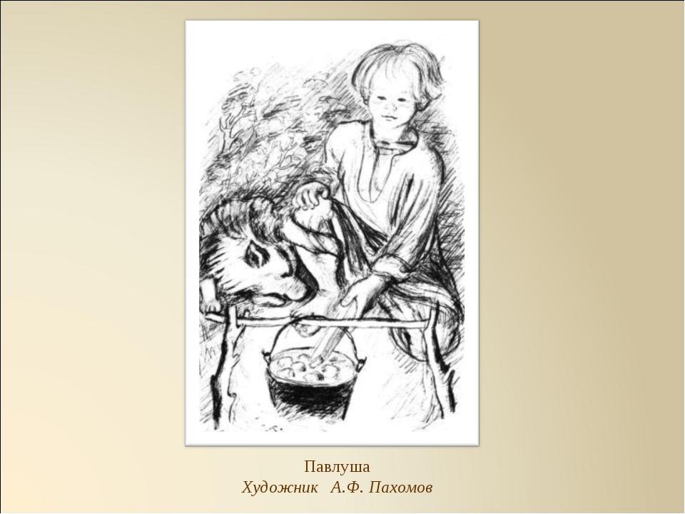 Павлуша Художник А.Ф. Пахомов