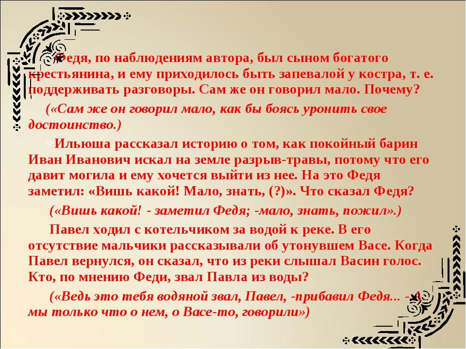 Федя, по наблюдениям автора, был сыном богатого крестьянина, и ему приходилос...