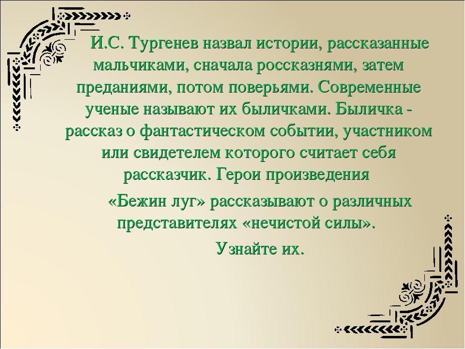 И.С. Тургенев назвал истории, рассказанные мальчиками, сначала россказнями, з...