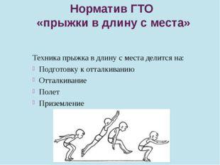 Норматив ГТО «прыжки в длину с места» Техника прыжка в длину с места делится