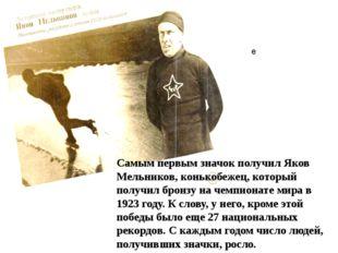 1923 году. К слову, у него, кроме этой победы было еще 27 национальных рекор
