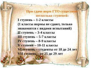 При сдаче норм ГТО существует несколько ступеней: I ступень – 1-2 классы (1 к