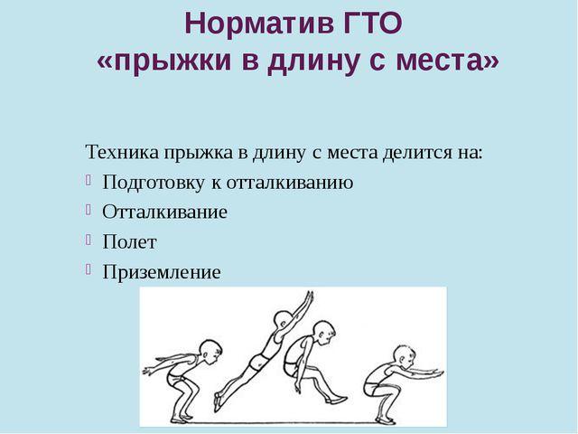 Норматив ГТО «прыжки в длину с места» Техника прыжка в длину с места делится...