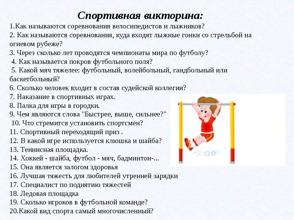 Спортивная викторина: 1.Как называются соревнования велосипедистов и лыжников...
