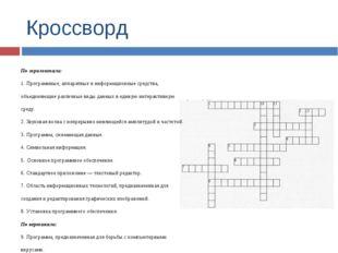Кроссворд По горизонтали: 1. Программные, аппаратные и информационные средств