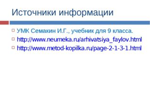 Источники информации УМК Семакин И.Г., учебник для 9 класса. http://www.neume