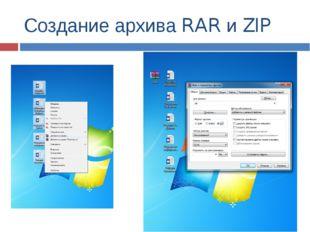 Создание архива RAR и ZIP
