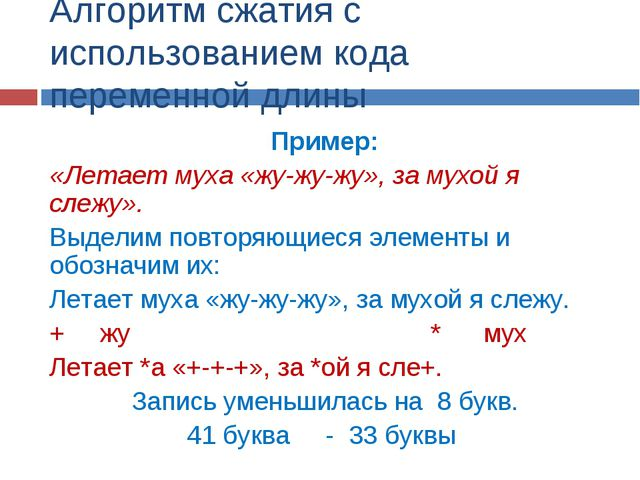 Алгоритм сжатия с использованием кода переменной длины Пример: «Летает муха «...