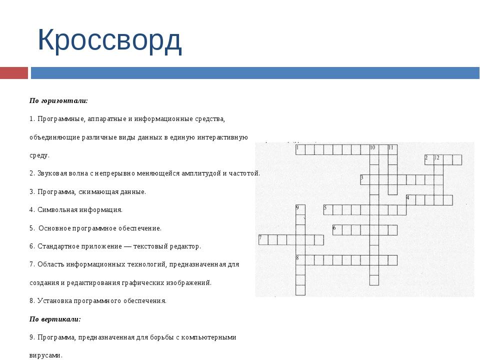 Кроссворд По горизонтали: 1. Программные, аппаратные и информационные средств...