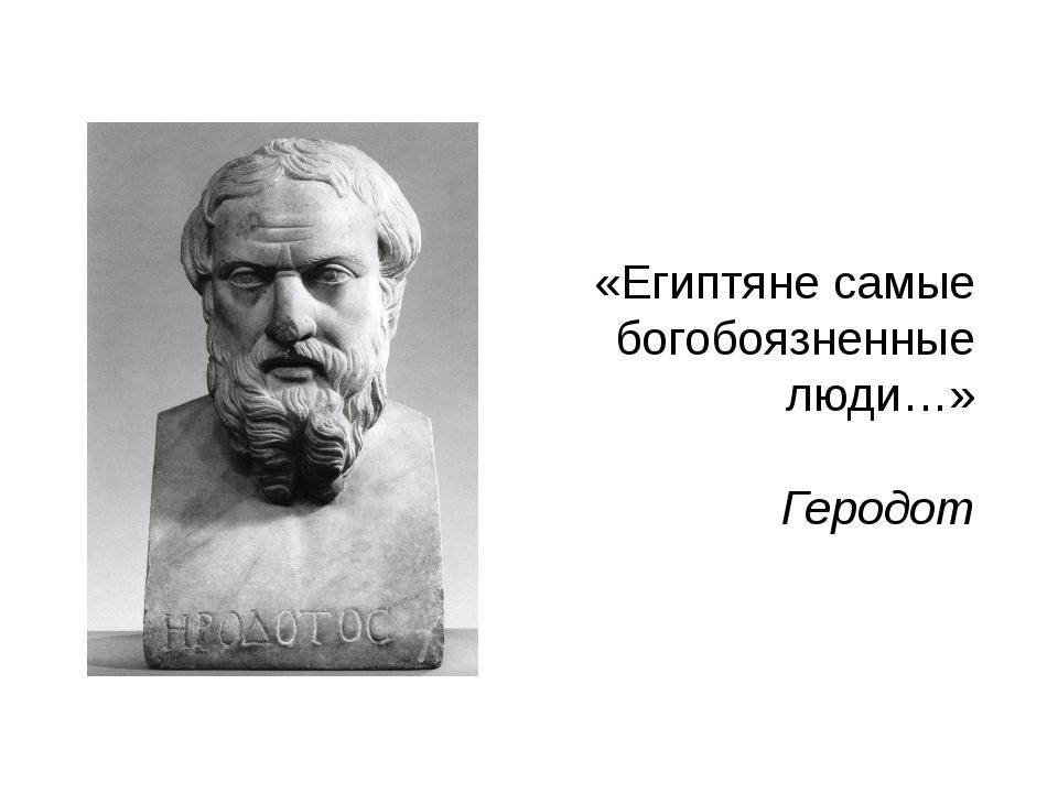 «Египтяне самые богобоязненные люди…» Геродот