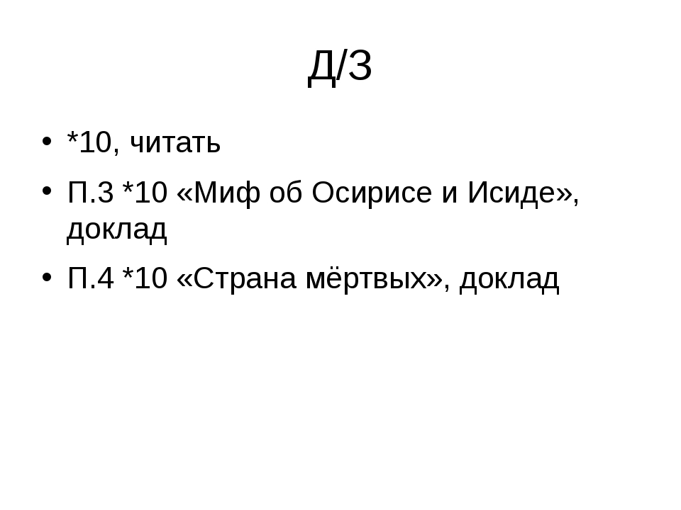 Д/З *10, читать П.3 *10 «Миф об Осирисе и Исиде», доклад П.4 *10 «Страна мёрт...