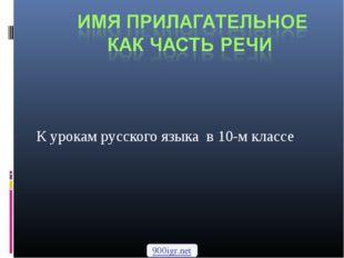 К урокам русского языка в 10-м классе 900igr.net