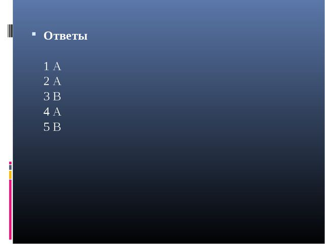 Ответы 1 А  2 А 3 В 4 А 5 В